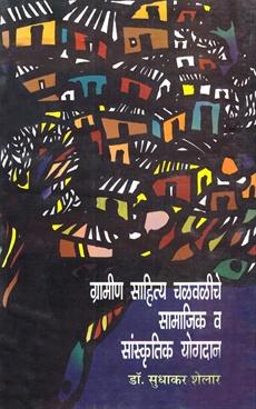 Gramin Sahitya Chalvaliche Samajik V Sanskrutik Yogdan