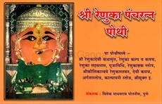 Shri Renuka Panchratna Pothi