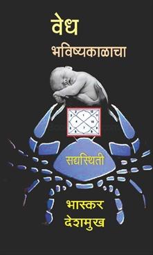 Vedh Bhavishyakalacha