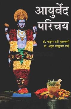 Ayurved Parichay