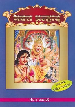 Bhakt Pralhad
