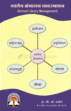 Shaley Granthalay Vyavasthapan