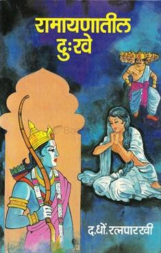 Ramayanatil Dukhe