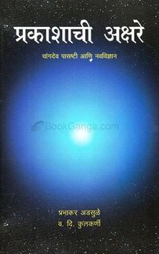 Prakashachi Akshare