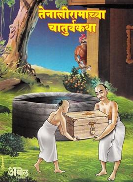 Tenaliramachya Chaturyakatha