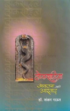Loksahitya : Akalan Ani Aswad