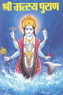 Shri Matsya Puran
