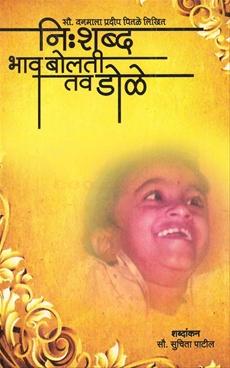 Nishabda Bhav Bolati Tav Dole