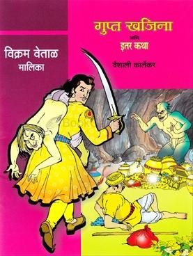 Vikram Vetal Malika: Gupt Khajina Ani Itar Katha