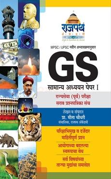 GS Samanya Adhyayan Paper 1