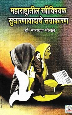 Maharashtratil Strivishayak Sudharanavadache Sattakaran