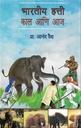 भारतीय हत्ती काल आणि आज