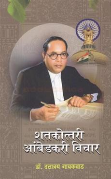 Shatakottari Ambedkari Vichar