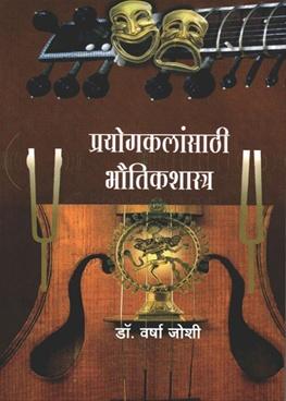 Prayogakalansathi Bhoutikshastra