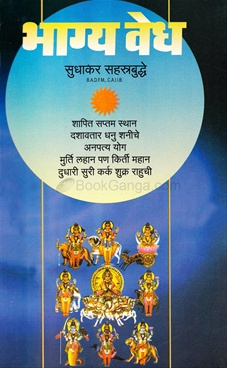 Bhagya Vedh