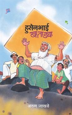 Hussainbhai Batadya