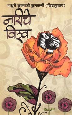 Nariche Vishwa