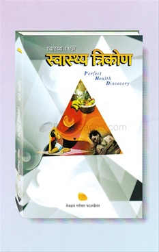 Swasthya Trikon (Hindi)