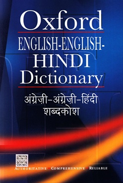 Oxford English- English-Hindi Dictionary