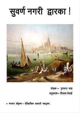 Suvarna Nagari Dwaraka
