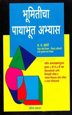 Bhumiticha Payabhut Abhyas