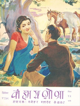 वाङ्मय शोभा ( डिसेंबर १९४८ )