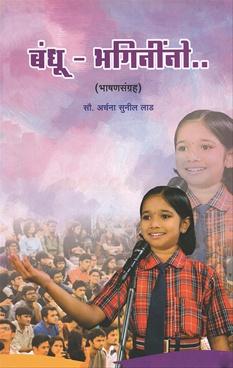 Bandhu Bhaginino