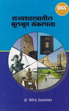 Rajyashastratil Mulbhut Sankalpana
