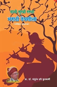 Davi Sukhi Rasta Marathi Devgeeta