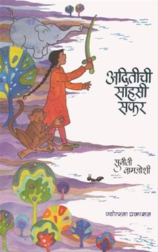 Aditichi Sahasi Safar