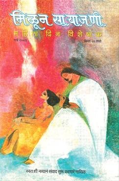 Milun Saryajani March 2001