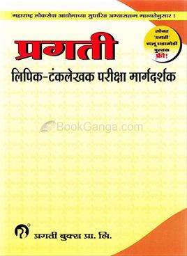 Lipik Tankalekhak Pariksha Margadarshak