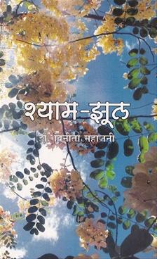 Shyam Zool