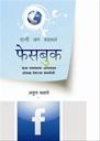 यांनी जग बदललं : फेसबुक