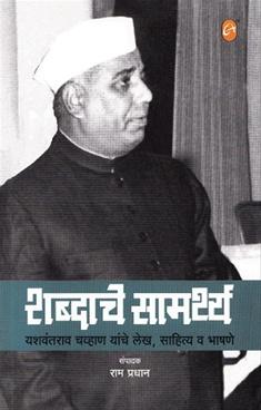 Shabdache Samarthya