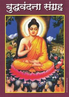 Buddhavandana Sangraha