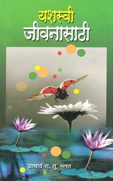 yashasvi jivanasathi