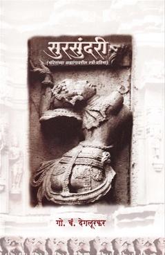 Sursundari