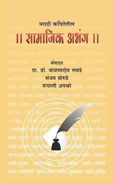 Marathi Kavitetil Samajik Abhang