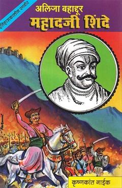 Alija Bahaddur Mahadaji Shinde