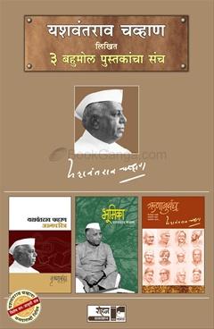 Yashwantrao Chavan Sanch (3 Pustakancha)