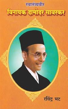 Swatantryavir Vinayak Damodar Savarkar