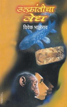 Utkranticha Vedh