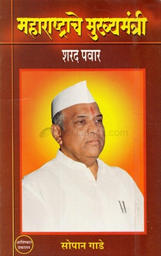 Maharashtrache Mukhyamantri - Sharad Pawar