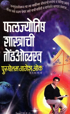 Faljyotish Shastrachi Tond olakh