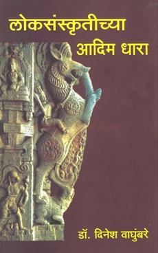 Loksanskrutichya Adim Dhara