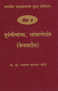 Bharatiy Tatvadnyanacha Bruhad Itihas Khand - 4