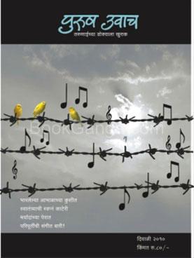 Purush Uvach (2010)