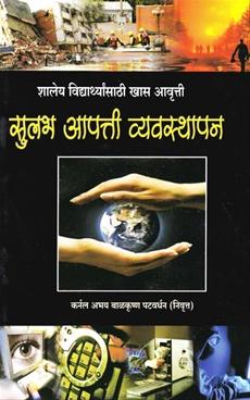 Sulabh Aapatti Vyavasthapan