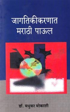 Jagatikikarnat Marathi Paul